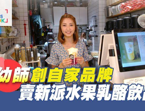 幼師創自家品牌 賣新派水果乳酪飲品