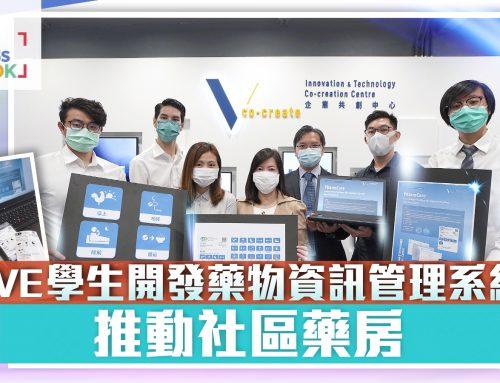 IVE學生開發藥物資訊管理系統 推動社區藥房