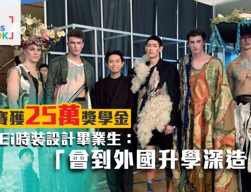 參賽獲25萬奬學金 THEi時裝設計畢業生:「會到外國升學深造。」