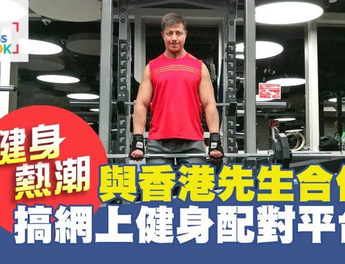 健身熱潮 與香港先生合作搞網上健身配對平台