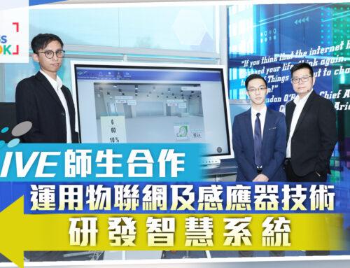 IVE師生合作  運用物聯網及感應器技術研發智慧系統