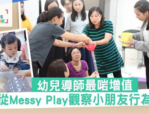幼兒導師最啱增值  從Messy Play觀察小朋友行為