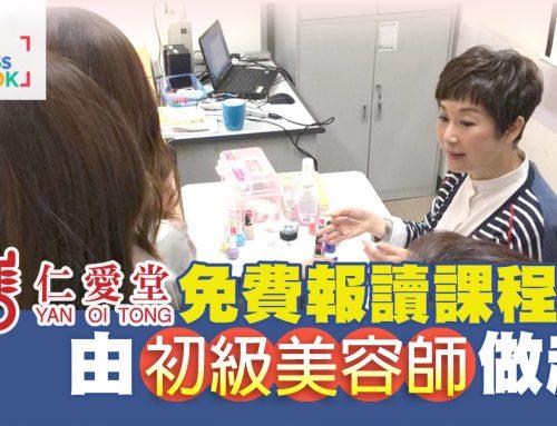 免費報讀課程  由初級美容師做起