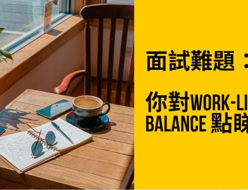 面試難題:你對work-life balance 點睇?