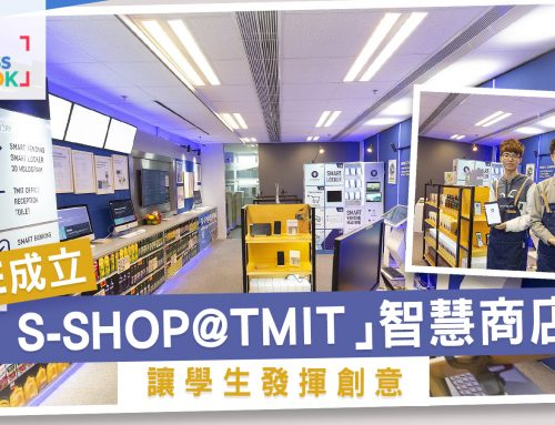 IVE成立「S-SHOP@TMIT」智慧商店  讓學生發揮創意