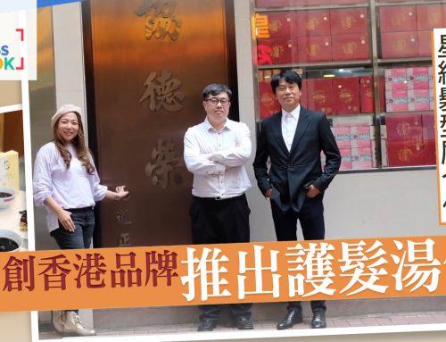 老字號藥行與星級髮型屋合作  創香港品牌推出護髮湯包