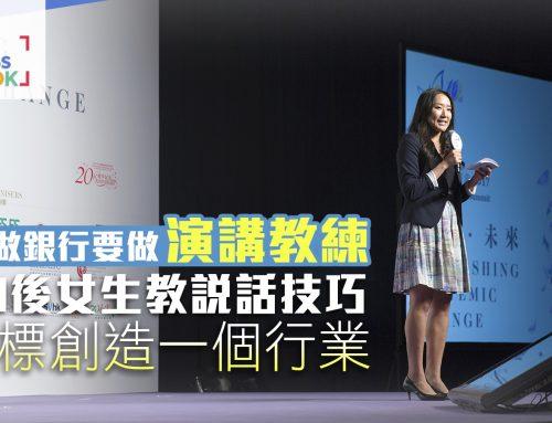 唔做銀行要做演講教練    80後女生教說話技巧     目標創造一個行業